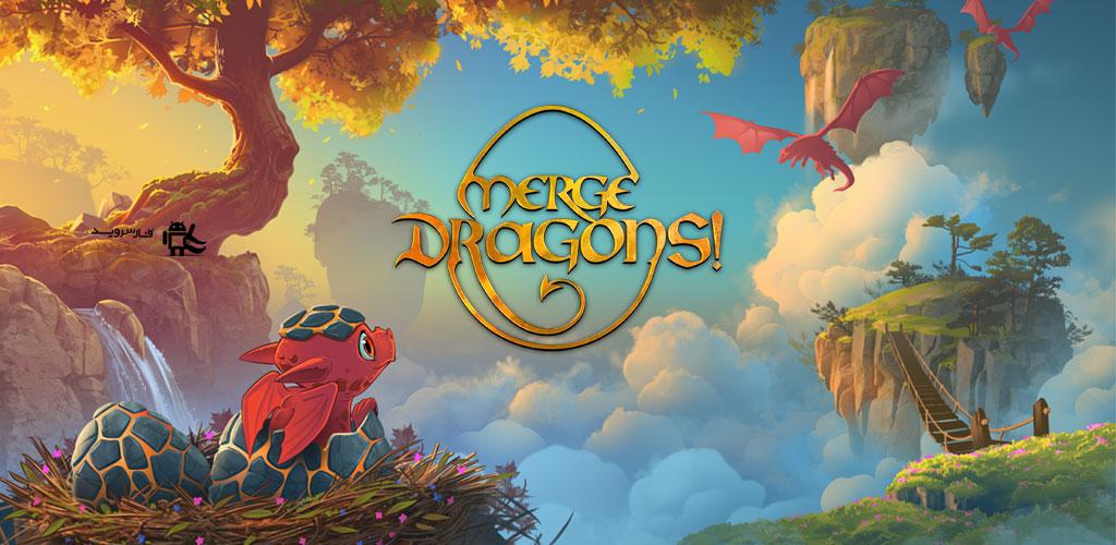 دانلود Merge Dragons 5.6.0 – بازی پازل جالب ترکیب اژادر اندروید + مود