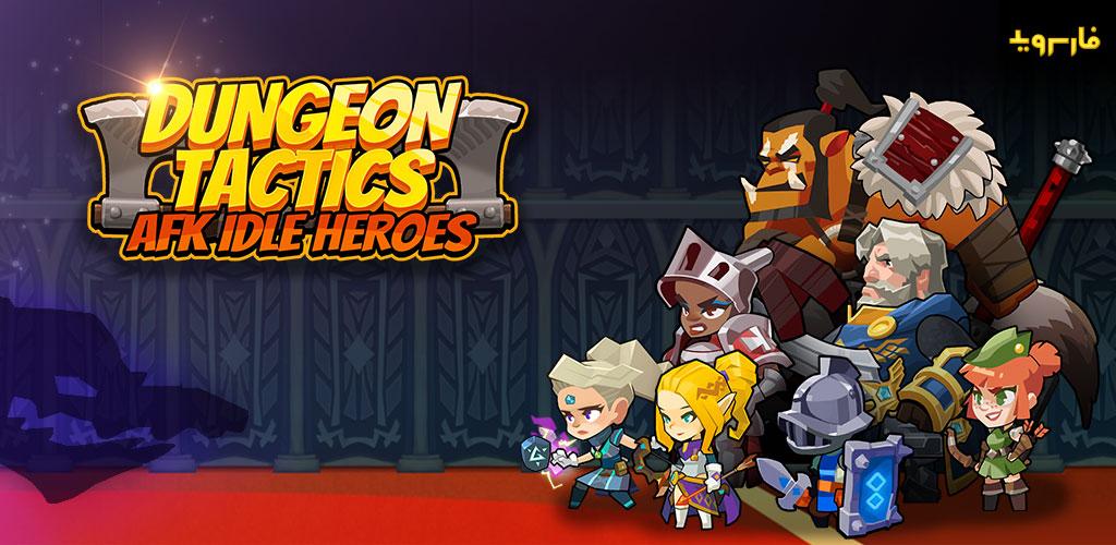 """دانلود Dungeon Tactics : AFK Heroes 1.4.0 – بازی اکشن """"تاکتیک های سیاهچاله : قهرمان های AFK"""" اندروید + مود"""