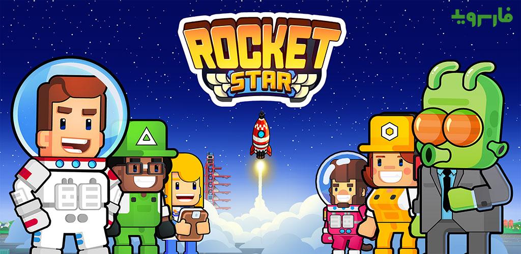 """دانلود Rocket Star 1.48.0 – بازی کلیکر-تفننی """"کارخانه موشک سازی"""" اندروید + مود"""