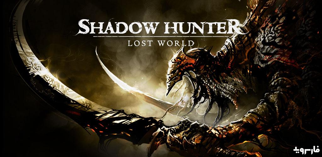 """دانلود Shadow Hunter : Lost World 0.26.11.0 – بازی اکشن """"شکارچی سایه ها: جهان گمشده"""" اندروید + مود"""