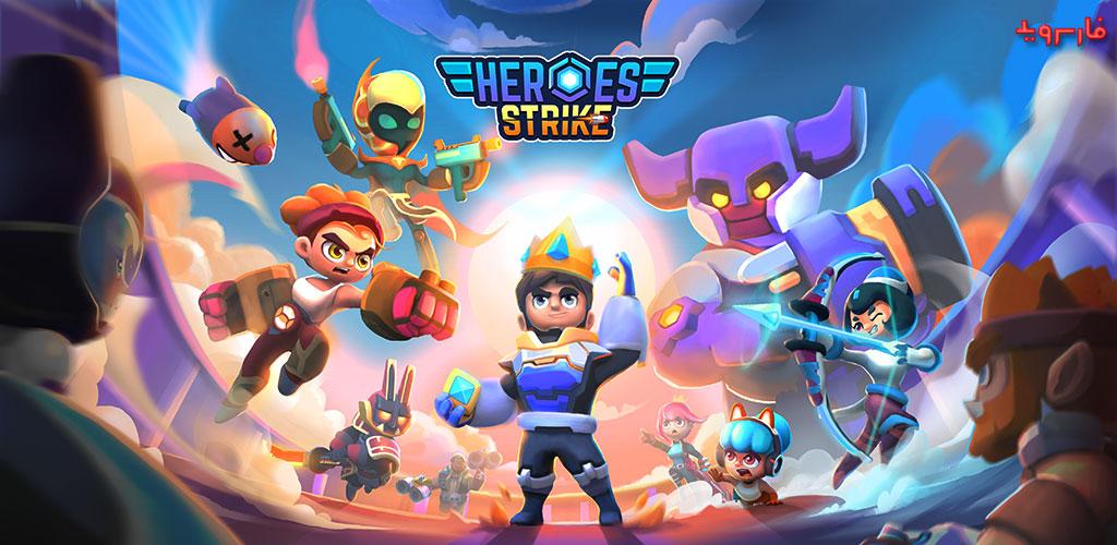 دانلود Heroes Strike Offline 75 – نسخه آفلاین بازی اکشن حمله قهرمانان اندروید + مود
