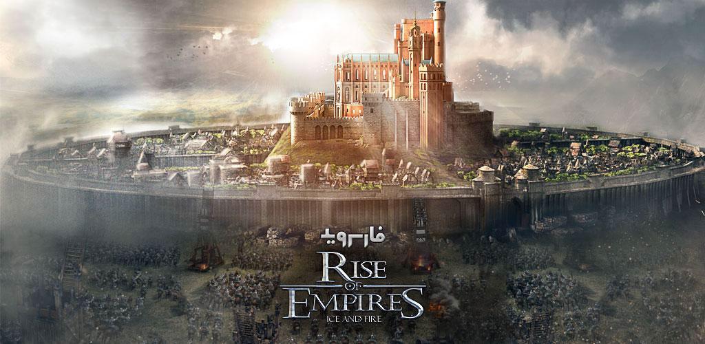 """دانلود Rise of Empire 1.250.193 – بازی استراتژی محبوب """"ظهور امپراطوری"""" اندروید + دیتا"""