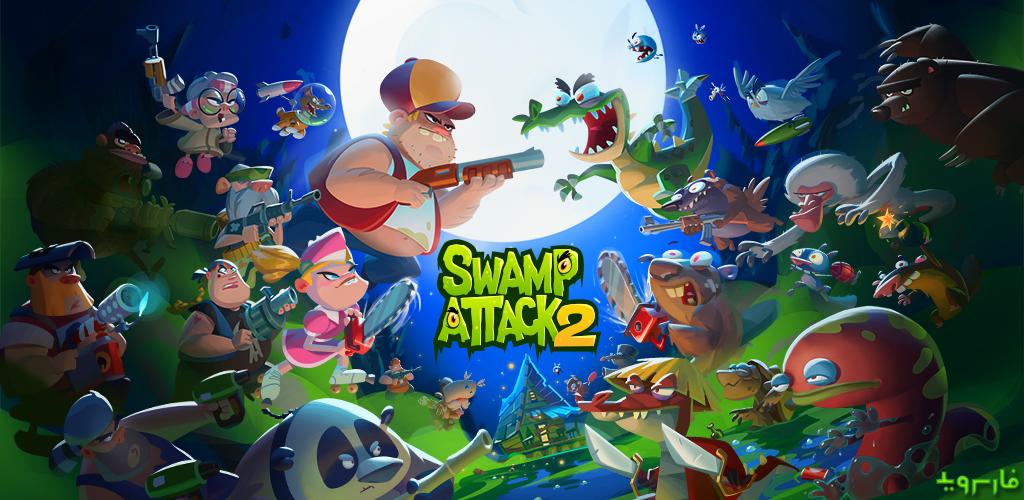 """دانلود Swamp Attack 2 1.0.10.297 – بازی اکشن فوق العاده """"حمله به مرداب ۲"""" اندروید + مود"""