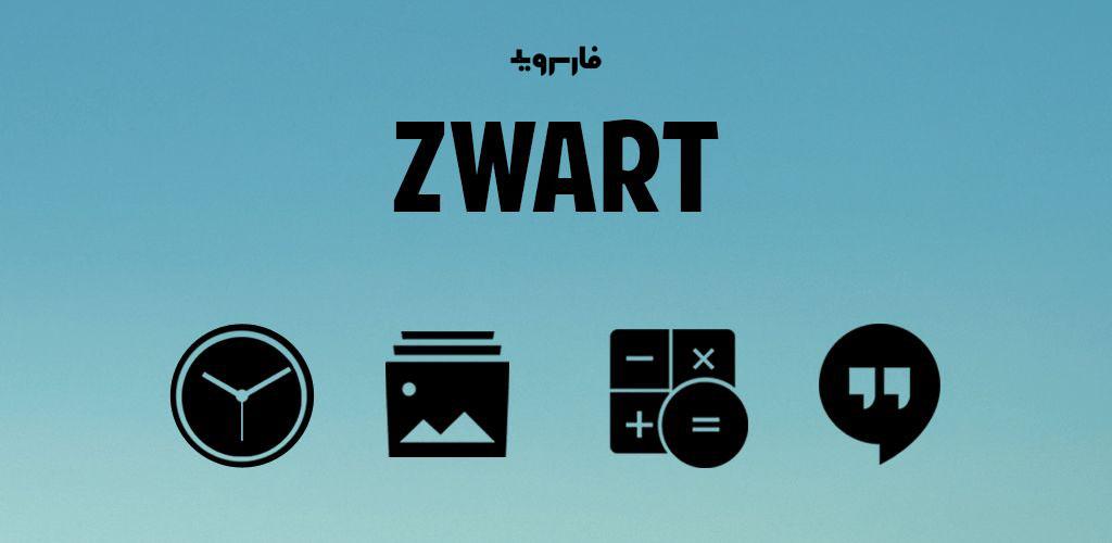 دانلود Zwart – Black Icon Pack 21.3.0 – آیکون پک خاص و سیاه اندروید!
