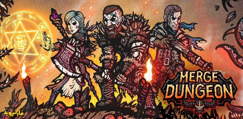 """دانلود Merge Dungeon 2.3.1 – بازی نقش آفرینی خارق العاده """"ترکیب در سیاهچال"""" اندروید + مود"""