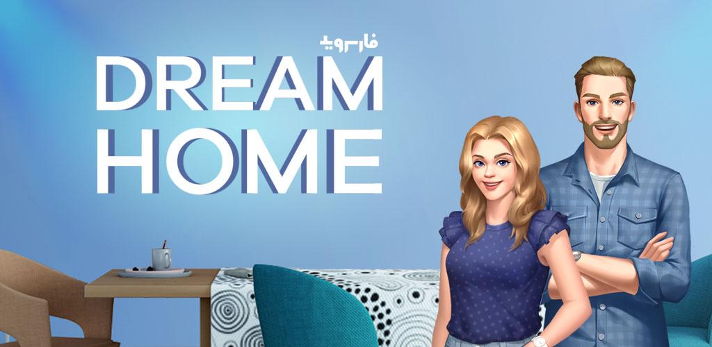 """دانلود Dream Home Design & Makeover 1.1.18 – بازی """"خانه رویایی: طراحی و بازسازی"""" اندروید + مود + دیتا"""