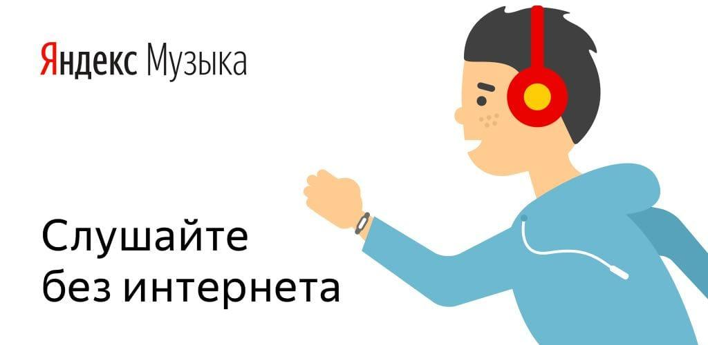 """دانلود Yandex.Music 2021.03.4 – برنامه موزیک آنلاین با کیفیت """"یاندکس"""" اندروید + مود"""
