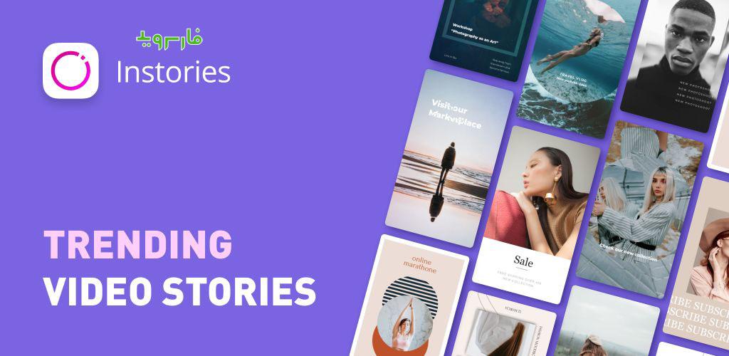 دانلود Instories 2.7.0 – برنامه حرفه ای ساخت پست و استوری حرفه ای اینستاگرام اندروید!