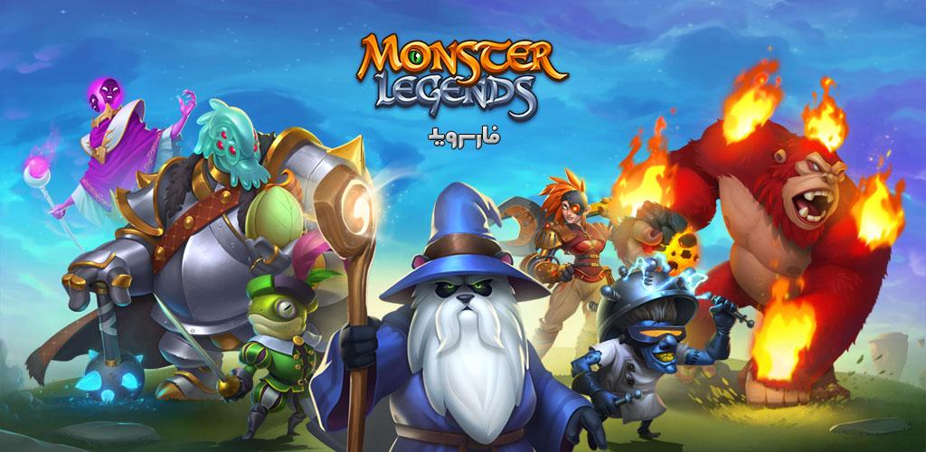 """دانلود Monster Legends 11.0.6 – بازی نقش آفرینی جالب """"افسانه هیولاها"""" اندروید!"""