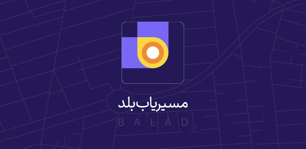 دانلودBalad 4.21.3 – اپلیکیشن نقشه و مسیریاب فارسی قدرتمند اندروید
